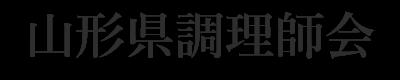 山形県調理師会